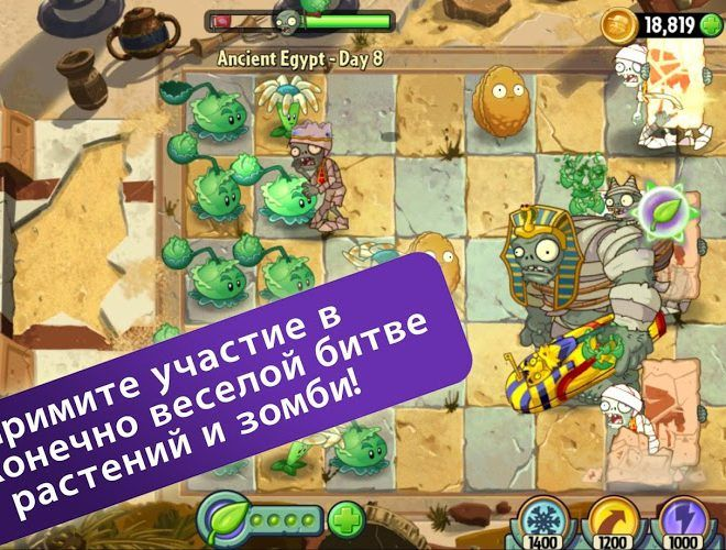Играй Plants vs Zombies 2 На ПК 8