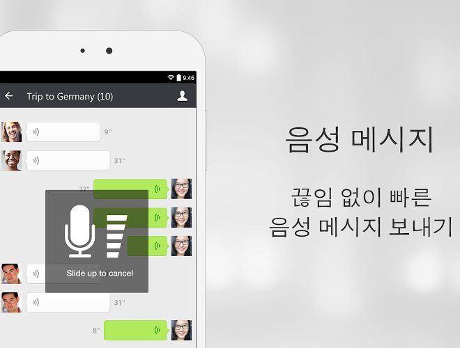 즐겨보세요 WeChat on PC 13