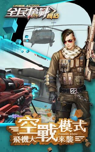 暢玩 全民槍戰 PC版 14