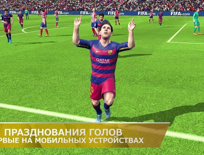 Играй FIFA 16 На ПК 5