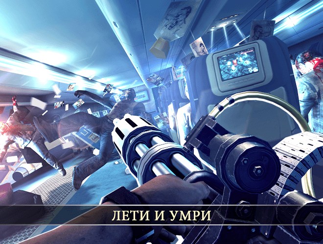 Играй Dead Trigger 2 На ПК 11