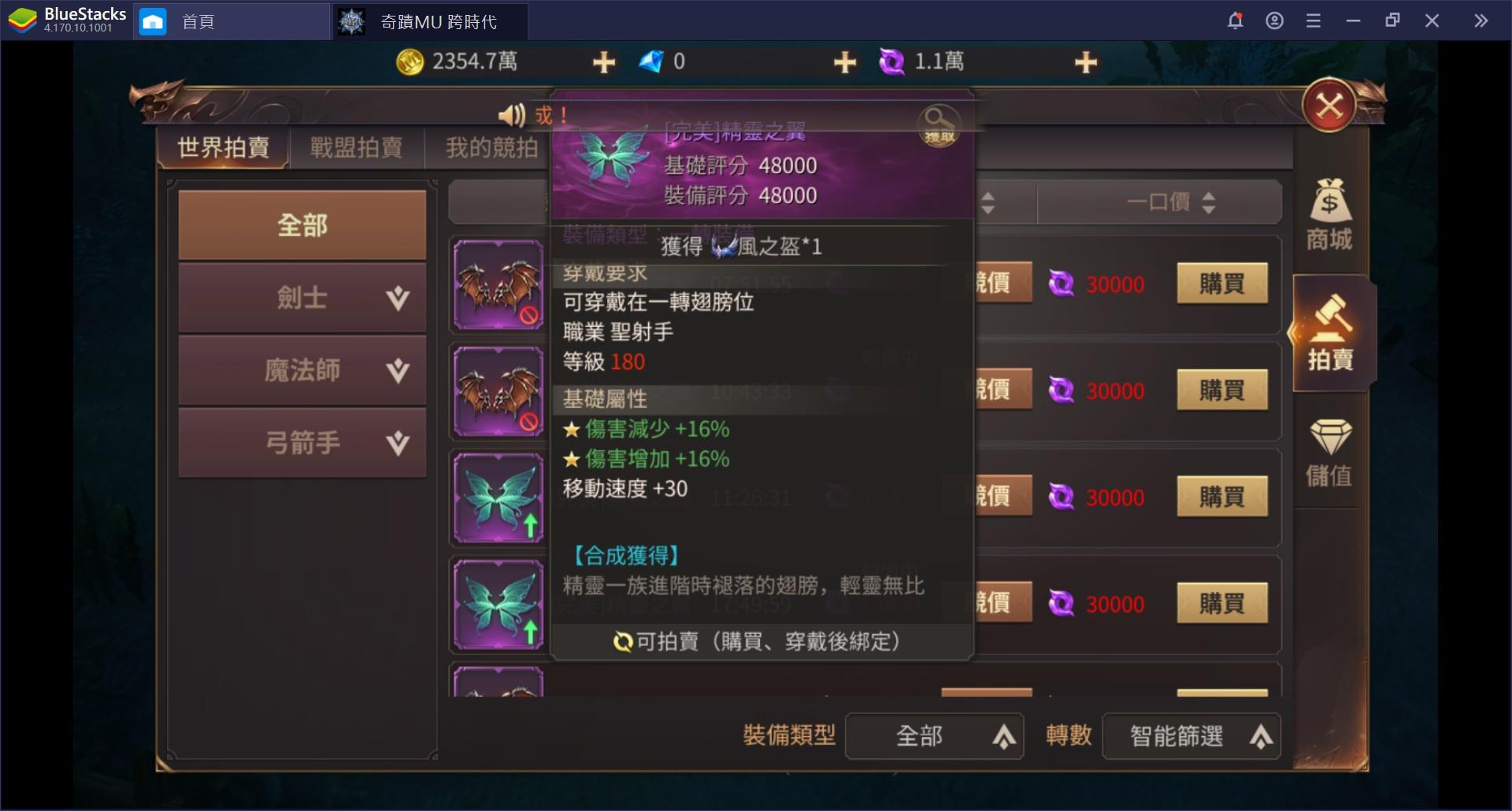 最強版手機MMO《奇蹟MU:跨時代》:新手必知的遊戲常識