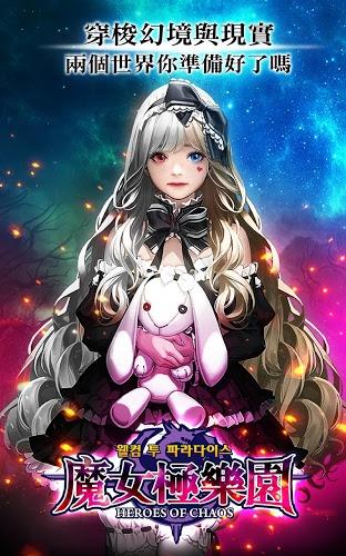 暢玩 魔女極樂園 PC版 14