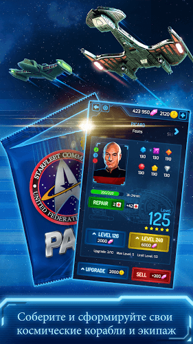 Играй Star Trek ® — Wrath of Gems На ПК 14