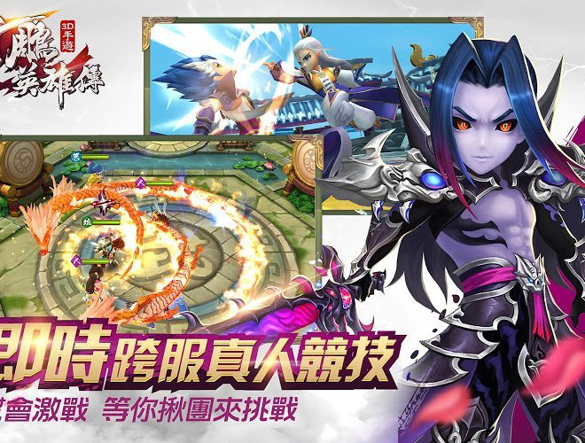 暢玩 射鵰英雄傳3D PC版 20