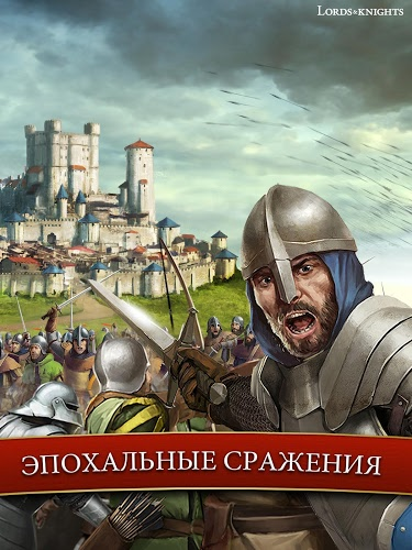 Играй Lords & Knights — Strategy MMO На ПК 12