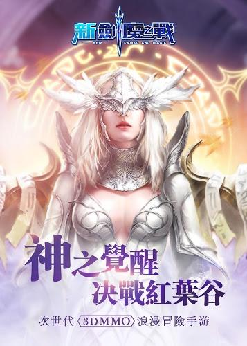 暢玩 新劍魔之戰 PC版 7