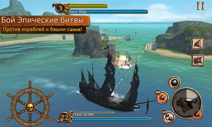 Играй Ships of Battle Age of Pirates На ПК 17