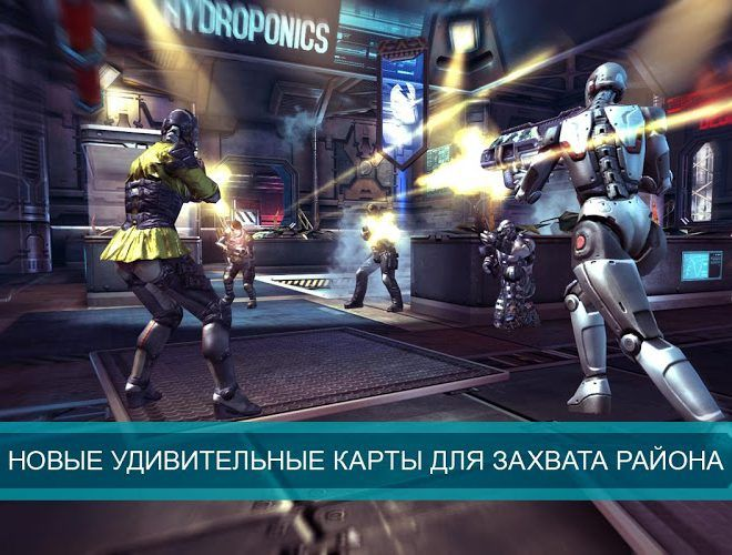 Играй SHADOWGUN: DeadZone На ПК 17