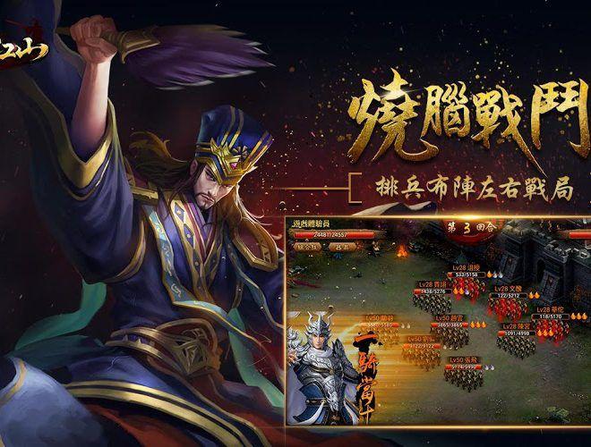 暢玩 朕的江山-經典三國志對戰版 PC版 9