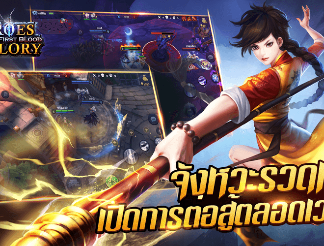 เล่น Heroes Glory: First Blood on PC 4