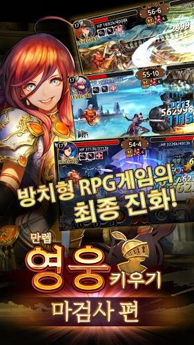 즐겨보세요 만영검 : 만렙 영웅키우기 – 마검사편 on PC 2