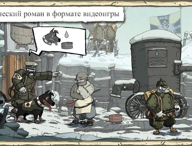 Играй Valiant Hearts На ПК 18