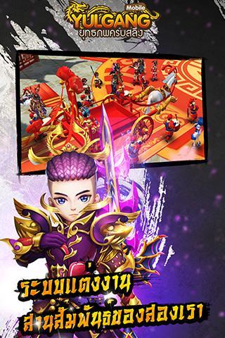 Play Yulgang Mobile on PC 6