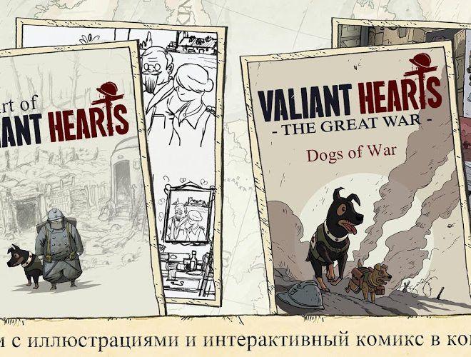 Играй Valiant Hearts На ПК 22