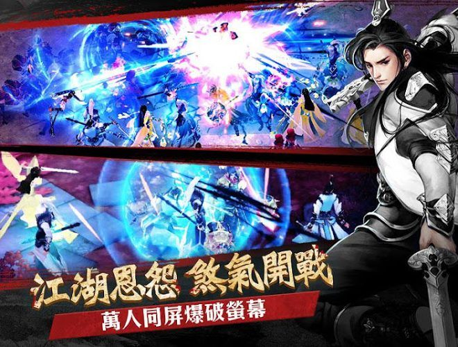 暢玩 劍俠情緣手機版 PC版 7
