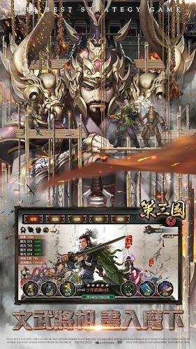 暢玩 策三國 PC版 20