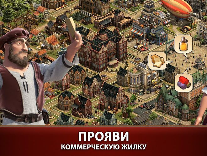 Играй Forge of Empires На ПК 6