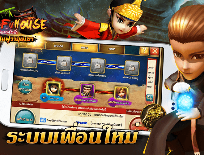 เล่น Kung Fu House on PC 14