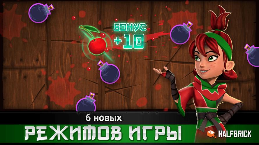 Скачать ниндзя фрут на компьютер на русском