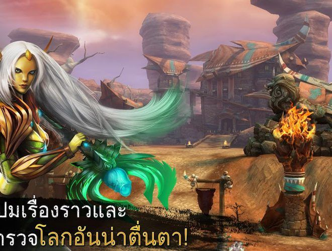 เล่น Order & Chaos 2: Redemption on PC 13