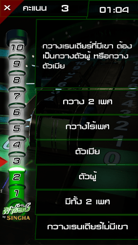 เล่น The Fah Lab Quiz on PC 11