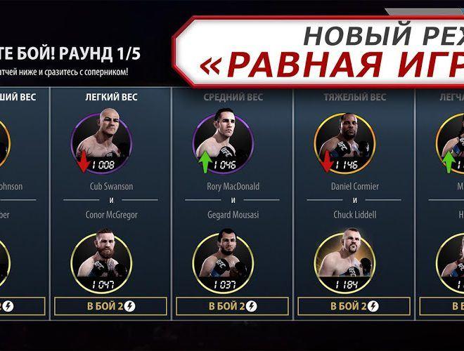 Играй EA Sports UFC on pc 6