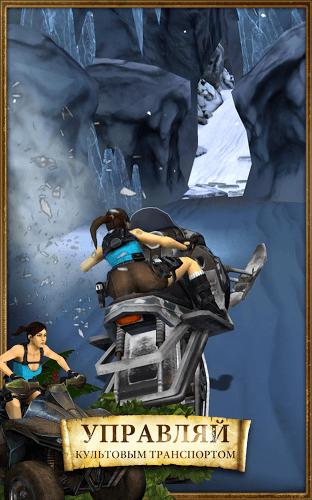 Играй Lara Croft: Relic Run На ПК 16