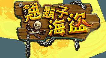 暢玩 翹鬍子海盜 PC版