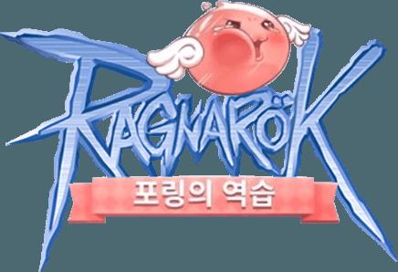 즐겨보세요 라그나로크: 포링의 역습 on PC