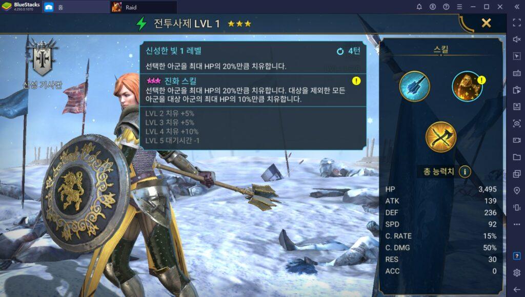 웰메이드 수집형 RPG를 PC로 만나봐요! 레이드: 그림자의 전설 초반을 쉽게 넘기는 방법은?