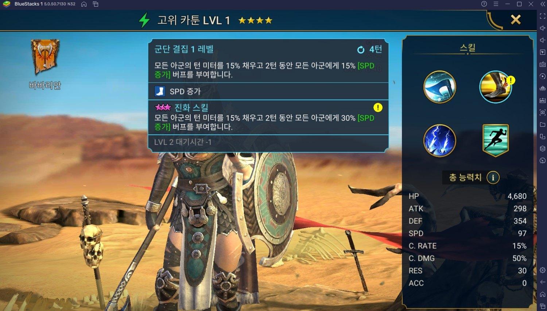 턴 미터 부스트? 레이드: 그림자의 전설에서 사용하는 용어들을 알아보고 PC에서 블루스택 앱플레이어로 즐겨봐요!