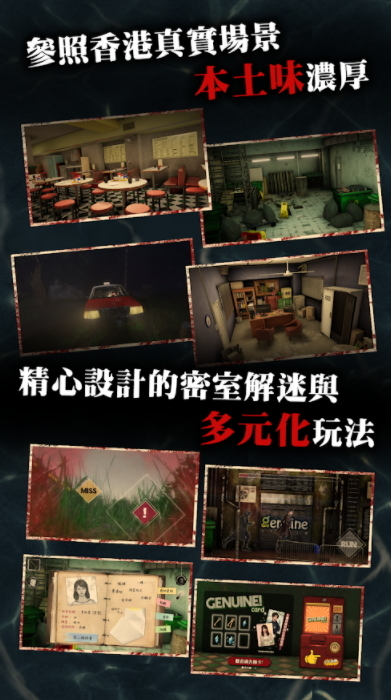 解密劇情類手遊《雨夜屠夫》已於 Google Play 商店開放下載!