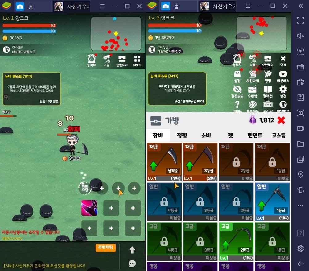 신작 방치형 게임 사신키우기 온라인, PC에서 즐겨보자!