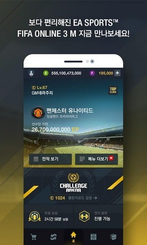 즐겨보세요 FIFA ONLINE 3 M on PC 8
