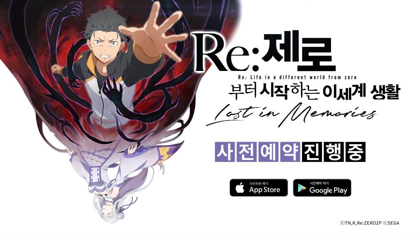Re : 제로부터 시작하는 이세계 생활 Lost in Memories, 리제로 LIM을 블루스택에서 만나봐요!