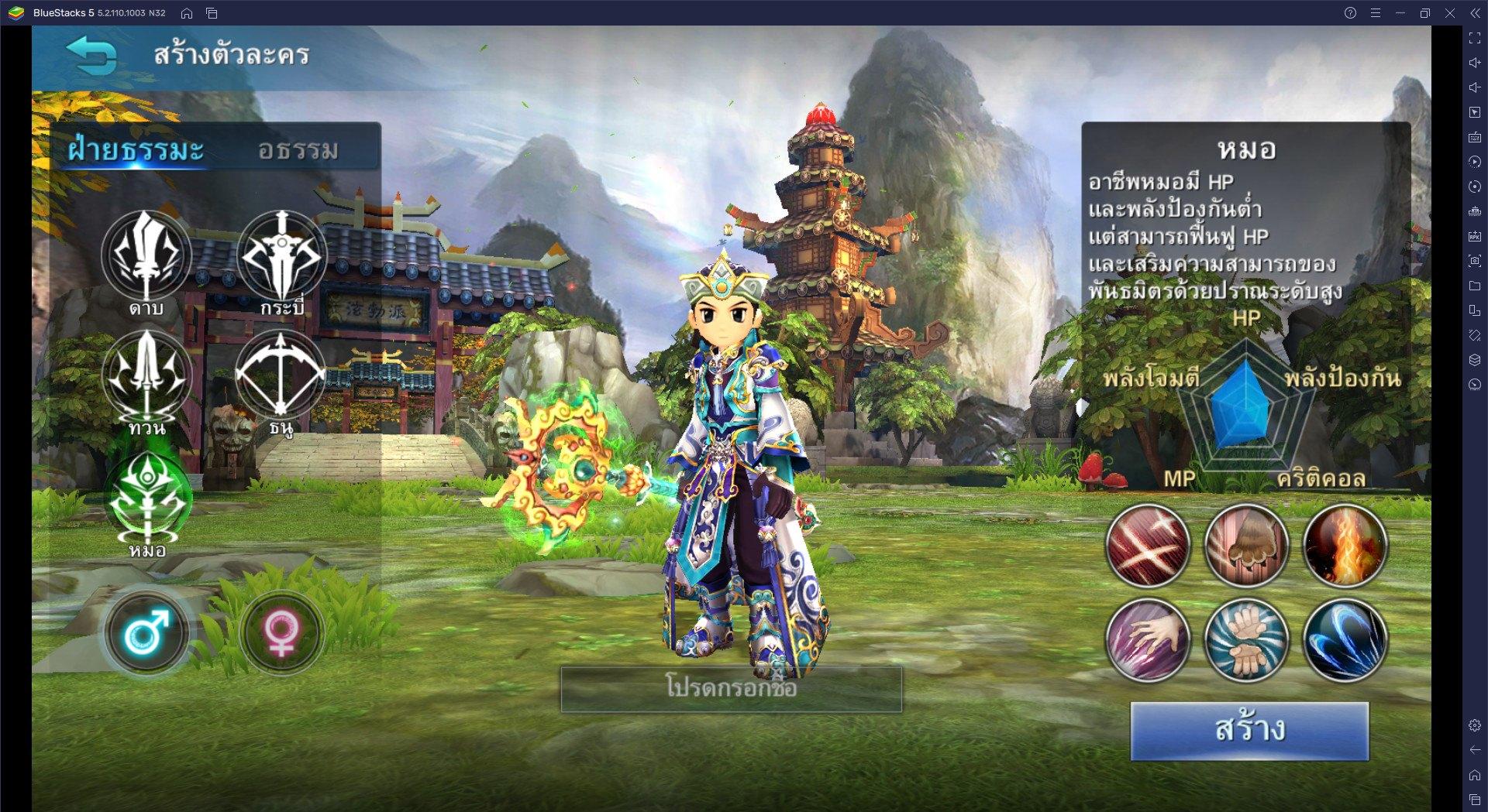 แนะนำอาชีพและสกิลต่าง ๆ ในเกม Real Yulgang Mobile