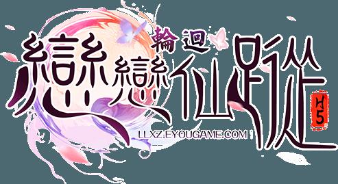 暢玩 輪迴·戀戀仙蹤H5 PC版