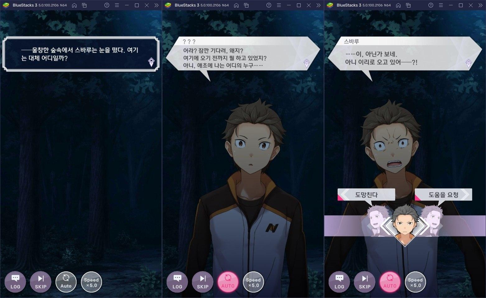Re : 제로부터 시작하는 이세계 생활 Lost in Memories, 리제로 LIM을 지금 바로 블루스택에서 만나봐요!