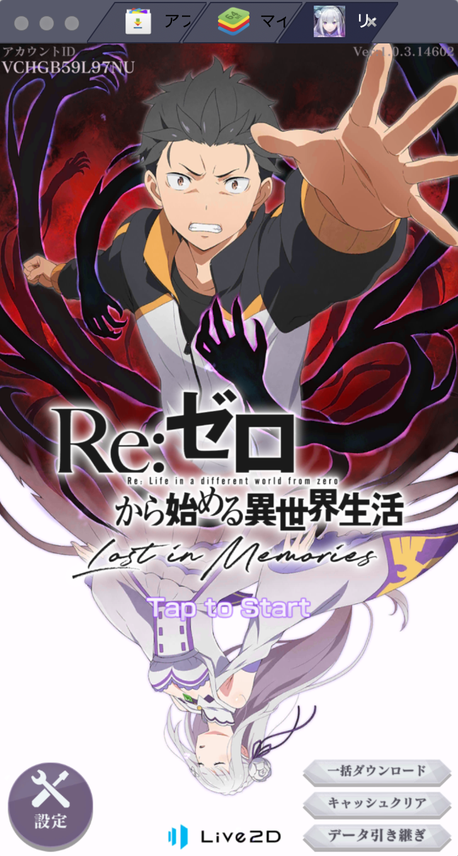 BlueStacks:『Re:ゼロから始める異世界生活 リゼロス Lost in Memories』ビギナーズガイド