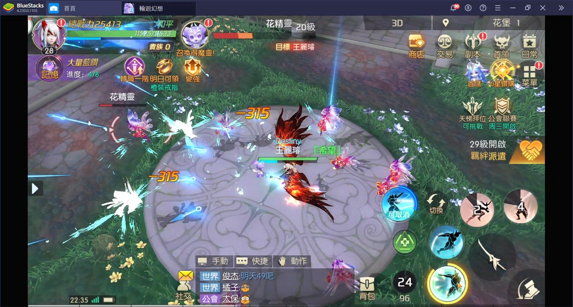 《輪迴幻想》:【魔導士】、【刀客】和【戰士】之進階職業技能