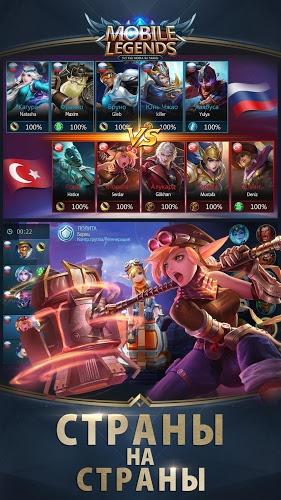 Играй Mobile Legends: Bang bang На ПК 5