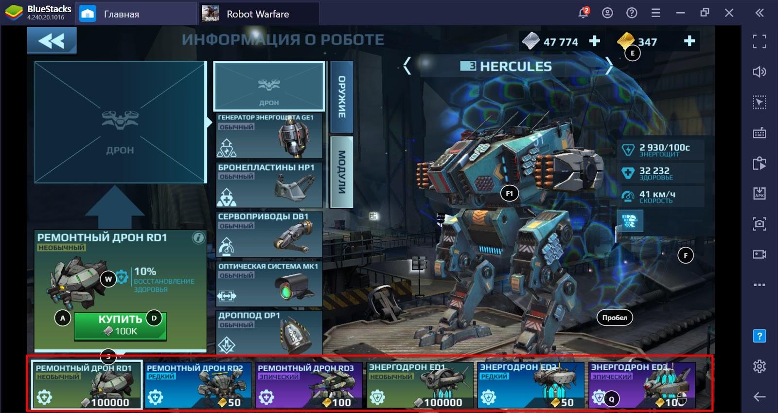 Robot Warfare. Обзорный гайд о механике боя, прокачке и валюте