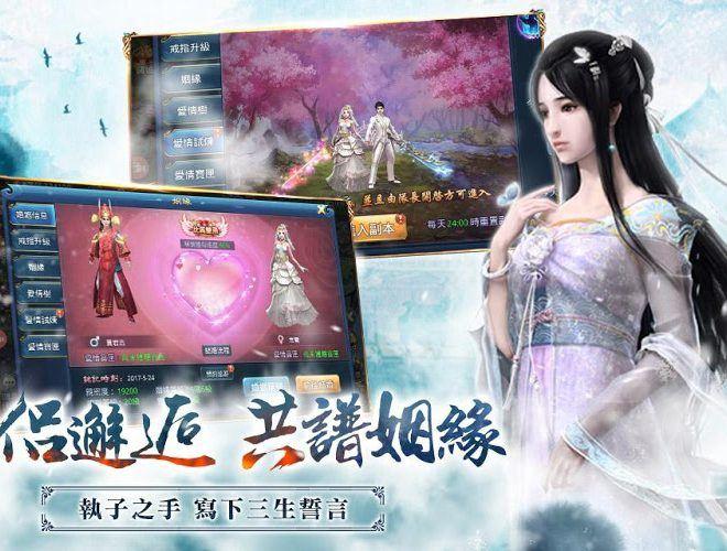 暢玩 刀劍如夢-實現你的江湖夢 PC版 3
