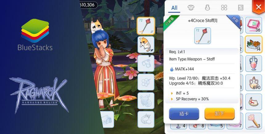 RO仙境傳說:守護永恆的愛 領取Facebook禮物並把背包裡的道具放進倉庫之說明