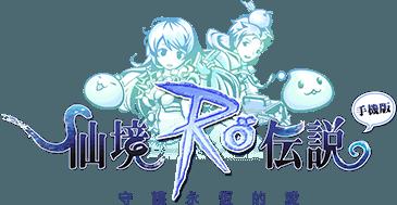 暢玩 仙境傳說RO:守護永恒的愛 PC版