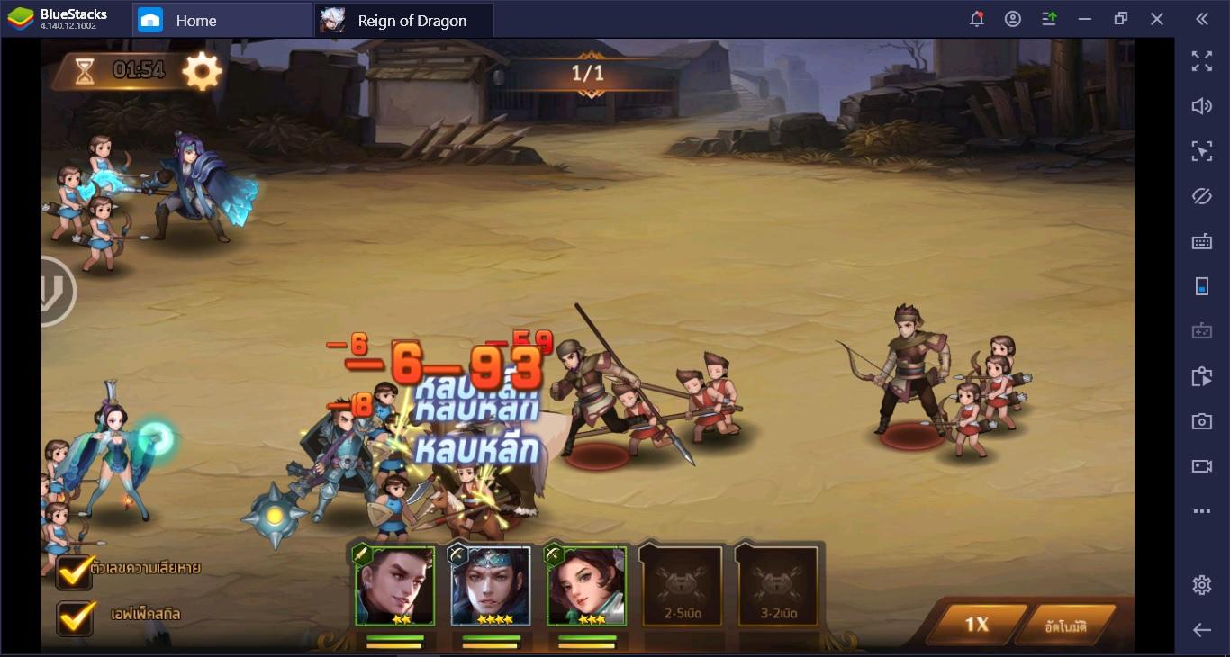 Reign of Dragon 5 เทคนิคพื้นฐานรู้ไว้จะได้ไม่พลาด!!