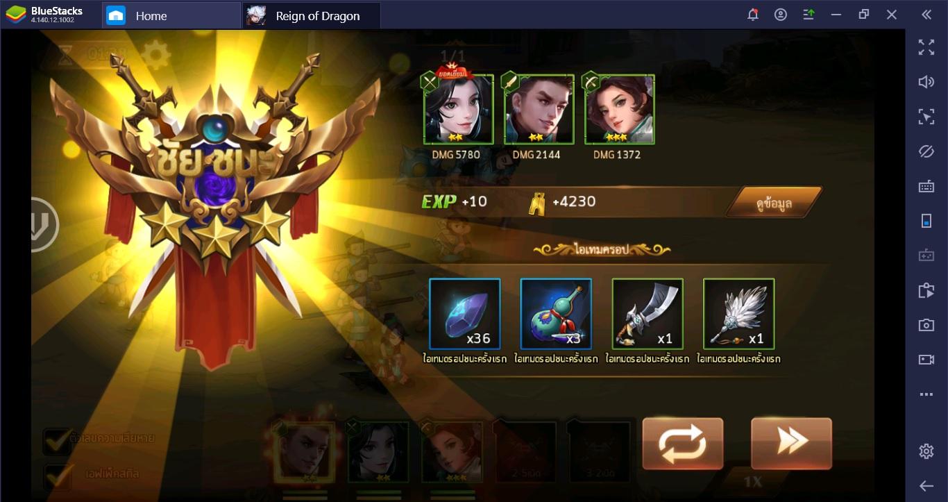 Reign of Dragons เทคนิคเทพเพิ่มความเมพ ให้กับตัวคุณ