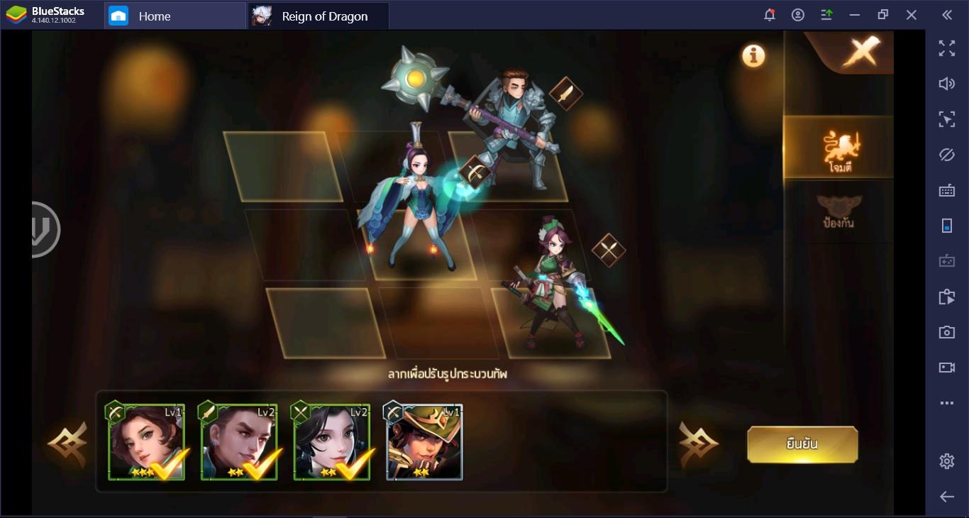 เพราะอะไรถึงต้องเล่น Reign of Dragon ผ่าน BlueStacks!!