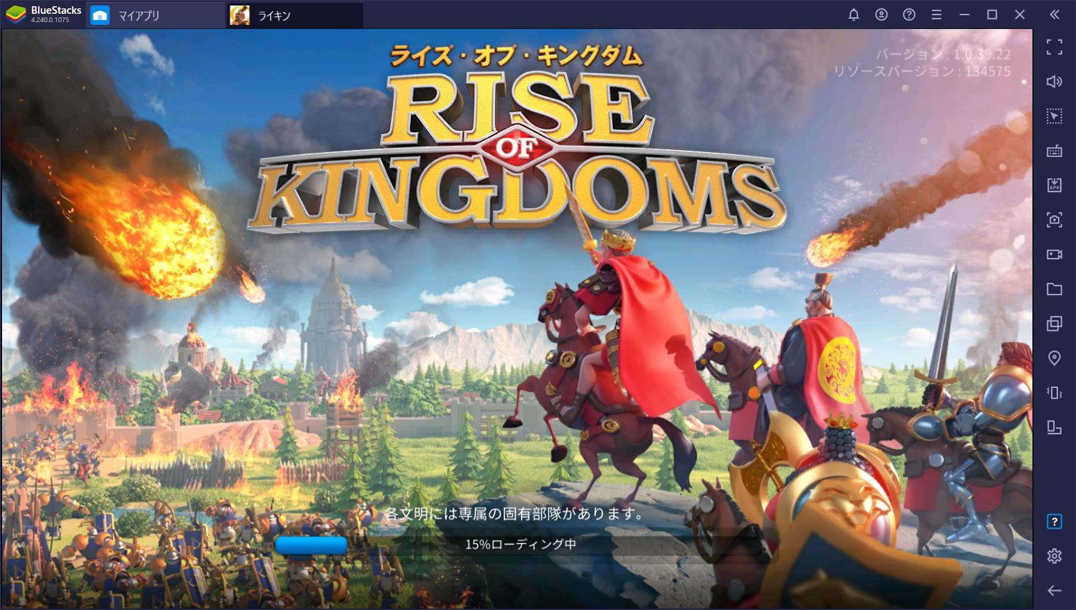 BlueStacks:『Rise of Kingdoms ―万国覚醒―』の基本的な遊び方と攻略ポイント